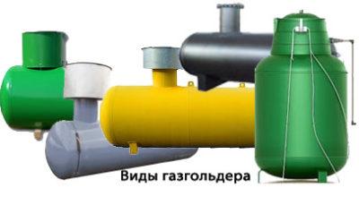 установка (монтаж) газгольдера